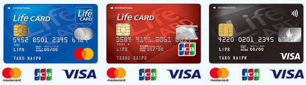 ライフカードは3色の券面と3種類の国際ブランドから選択できます