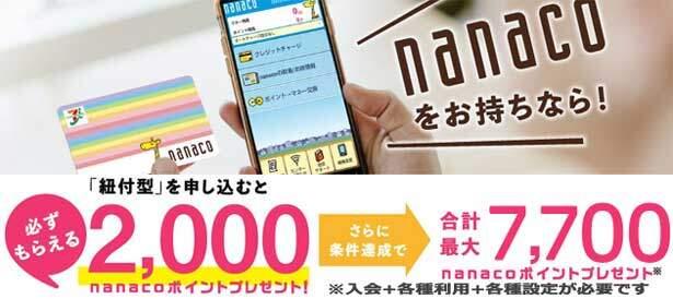 セブンカード・プラス、新規入会+利用+設定で最大7,700nanacoポイントもらえる入会キャンペーン開催中です