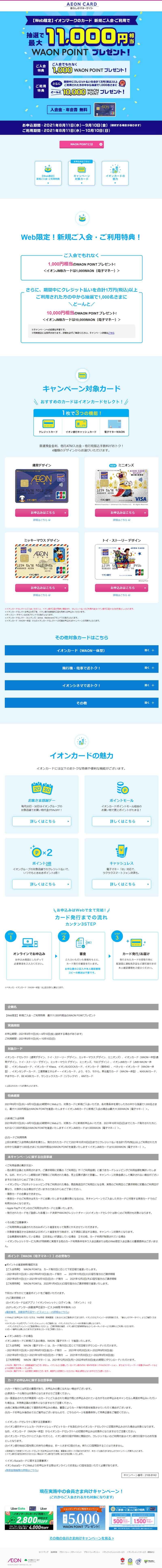 イオンカード、2021年8月11日(水)~9月10日(金) までの入会キャンペーンページのキャプチャー画像