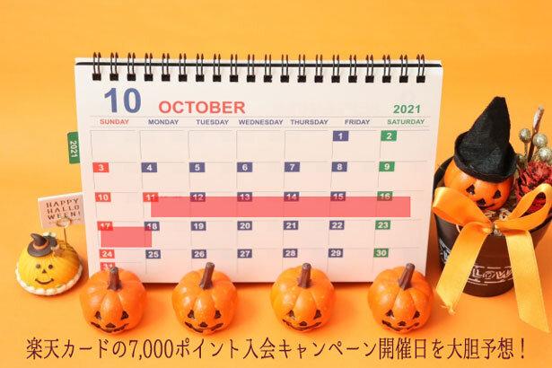 楽天カードの2021年10月7000ポイント入会キャンペーン開催日を予想したカレンダー