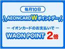 毎月10日の「AEON CARD Wポイントデー」はポイント基本の2倍