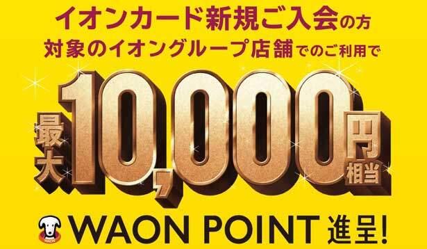 イオンカード、最大10,000円相当のWAON POINTがもらえる入会キャンペーン開催中