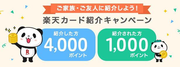 楽天カードの4000ポイント紹介キャンペーン