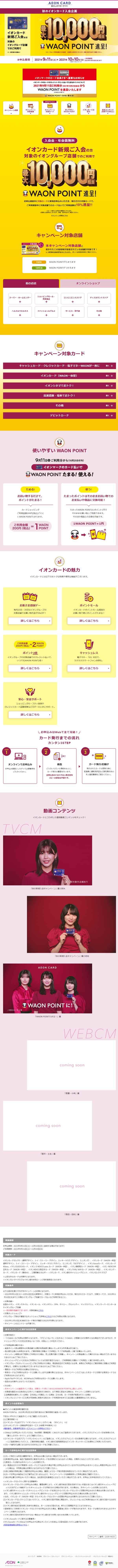 イオンカード、2021年9月11日(土)~10月10日(日) までの入会キャンペーンページのキャプチャー画像