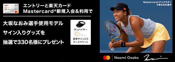 Mastercardブランド楽天カードのお申し込み特典
