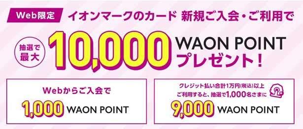 イオンカード、新規入会+利用すると抽選で合計最大10,000円相当のWAON POINTがもらえる入会キャンペーン開催中