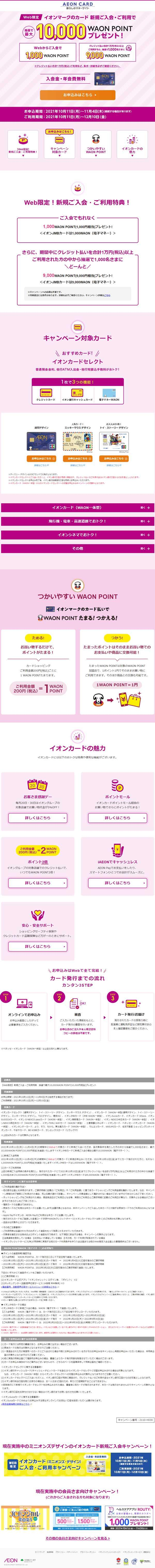 イオンカード、2021年10月11日(月)~11月4日(木) までの入会キャンペーンページのキャプチャー画像